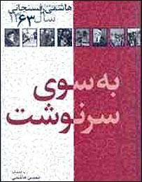 Rafsanjani'sBook