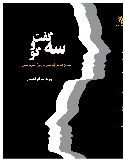 book-cover-roozbeh05