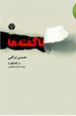 book-cover-roozbeh06